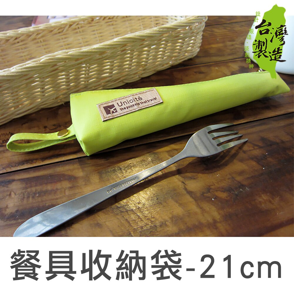 珠友 SN-20019 餐具收納袋/21CM-Unicite