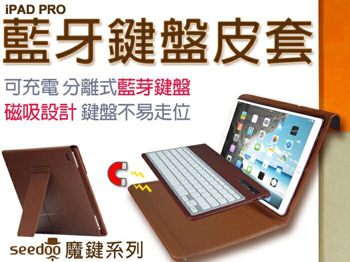 seedoo斯杜 魔鍵系列 iPad Pro 鍵盤+皮套 藍牙鍵盤保護套/平板側掀保護殼 可站立/藍芽鍵盤 可分離/禮品/贈品/TIS購物館