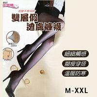 保暖配件推薦襪子推薦到雙層假透膚褲襪 舒適保暖 台灣製 佳賀晴就在衣襪酷 EWAKU推薦保暖配件推薦襪子