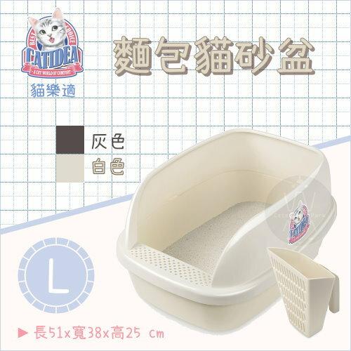 CATIDEA貓樂適[麵包半罩式貓砂盆,2色,L]