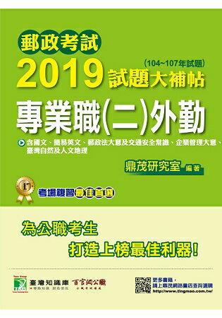 郵政考試2019試題大補帖【專業職(二)外勤】共同+專業(104~107年試題)