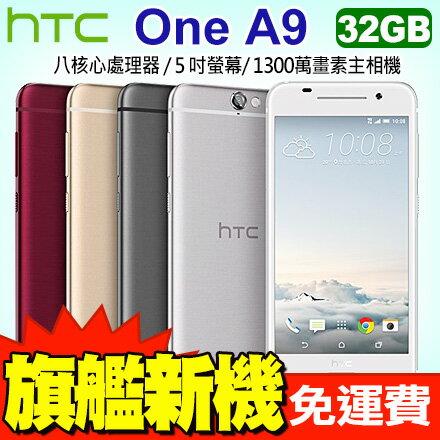台灣大哥大1399月租費 HTC One A9 32GB LTE 智慧型手機