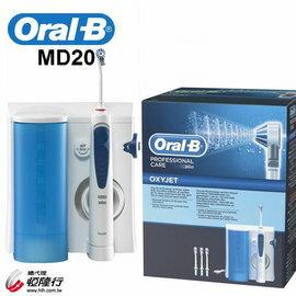 德國 百靈Oral~B~高效活氧沖牙機 MD20  MD~20