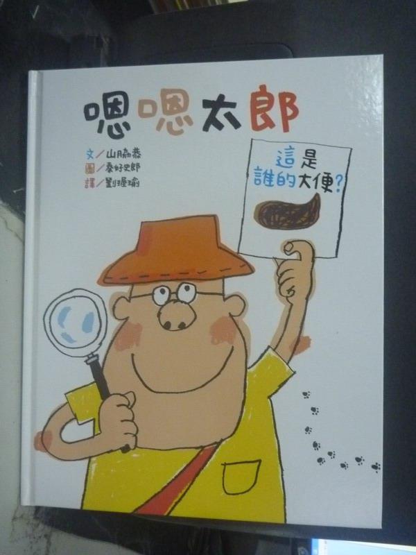 【書寶二手書T7/少年童書_WGQ】嗯嗯太郎_山?恭