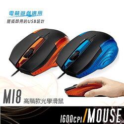 【迪特軍3C】E-books M18 高階款1600 CPI 光學滑鼠 滑鼠移動不飄移 兩側止滑紋路設計