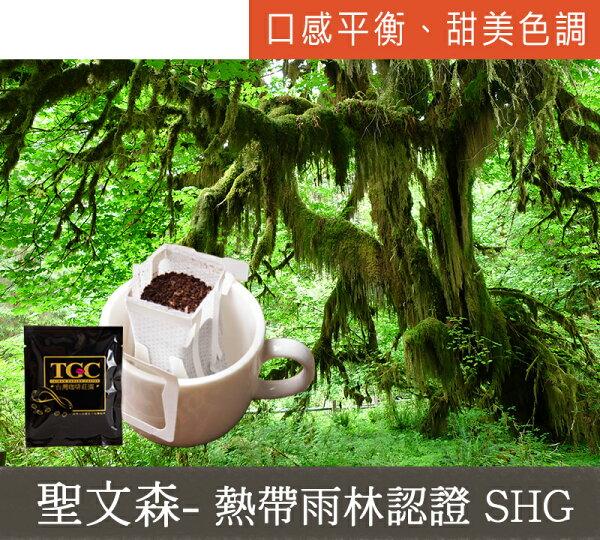 雲林古坑咖啡:【TGC】聖塔芭芭拉聖文森SHG(熱帶雨林認證)濾掛式掛耳咖啡50入,下訂後即新鮮烘培,100%阿拉比卡種單品莊園咖啡豆