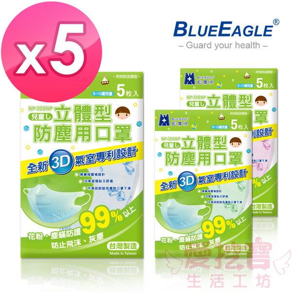 愛挖寶生活工坊:【藍鷹牌】台灣製6-10歲兒童立體防塵口罩5片*5包NP-3DSNP*5(藍綠粉熊可挑色)