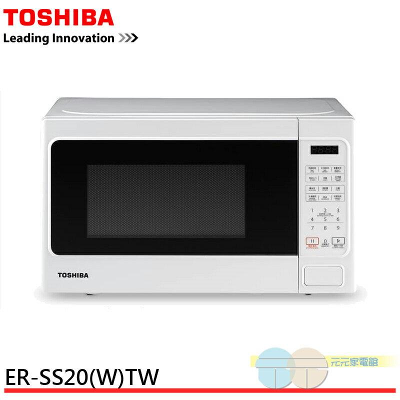 TOSHIBA 東芝 20公升微電腦料理微波爐 ER-SS20(W)TW