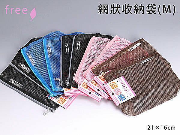 BO雜貨【SV3511】日本設計 網袋(M) 旅行隨身萬用束口袋 包中包 雜物收納袋 文件收納