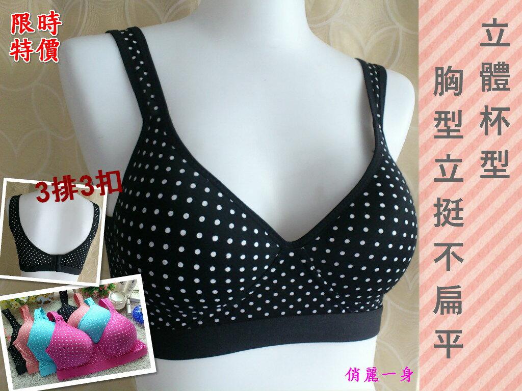 是胸罩~也是運動內衣~透氣排汗無鋼絲運動型內衣瑜珈有氧運動居家休閒M/L/XL/XXL俏麗一身B21627