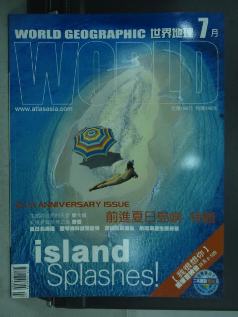 【書寶二手書T1/雜誌期刊_QEG】世界地理_251期_前進夏日島嶼特輯等