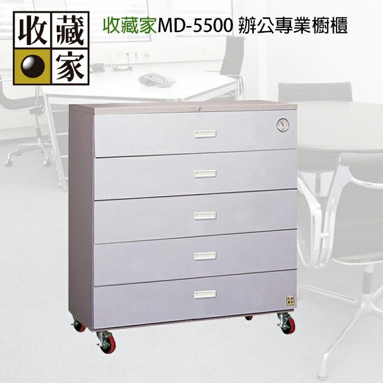 [喬傑數位]MD-5500 辦公專業櫥櫃