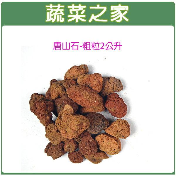 <br/><br/>  【蔬菜之家001-AA52】唐山石-粗粒(氣化石.塘基蘭石)2公升分裝包<br/><br/>