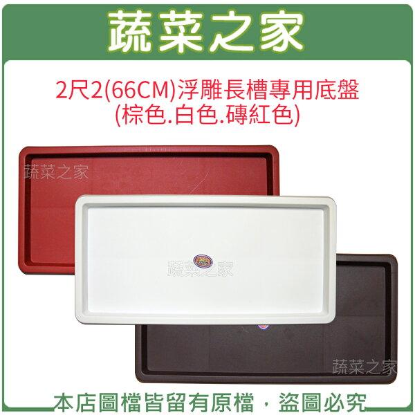 蔬菜之家:【蔬菜之家015-F97】2尺2(66CM)浮雕長槽專用底盤(棕色白色磚紅色共三色可選)