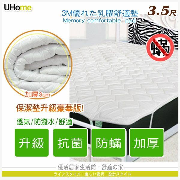 Kailisi卡莉絲名床-3M極品防潑水乳膠超舒適墊(3.5尺單人/5尺雙人/6尺雙人加大)