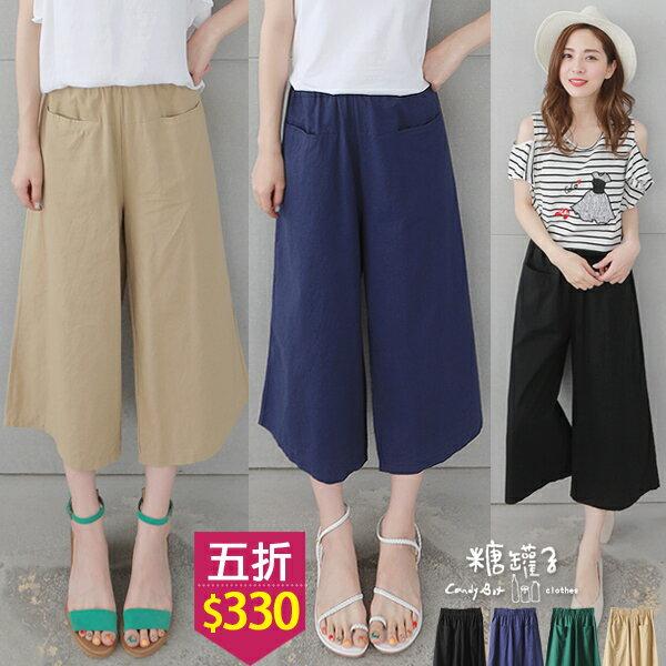 ★五折價$330★糖罐子車線口袋純色縮腰寬褲→預購【KK5992】