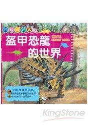盔甲恐龍的世界