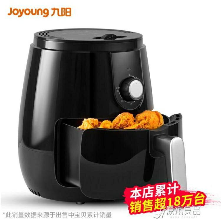 氣炸鍋 空氣炸鍋家用新款特價全自動無油多功能小電炸鍋大容量 YYJ 交換禮物