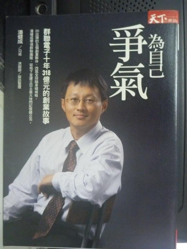 ~書寶 書T2/財經企管_HTJ~為自己爭氣─群聯電子十年318億元_潘健成