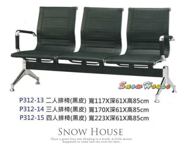 ╭☆雪之屋居家生活館☆╯P312-15四人排椅(黑皮)-公共椅等候椅