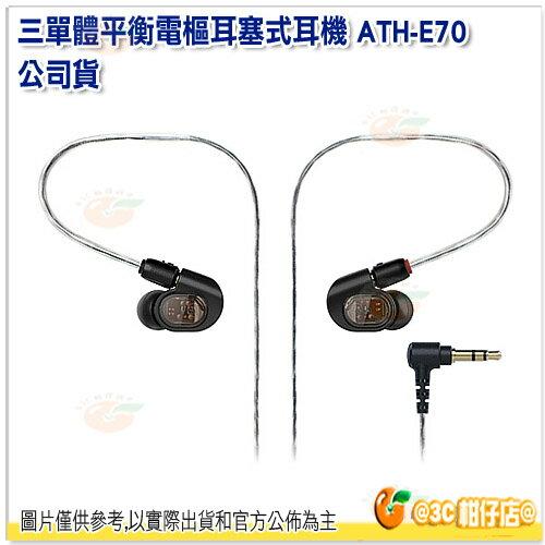 鐵三角 ATH-E70 三單體 平衡電樞 耳塞式耳機 公司貨 監聽用耳道式 音場監聽 ATHE70