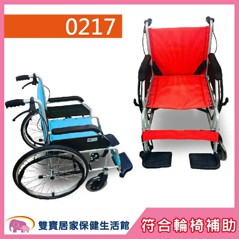 鋁合金輪椅 ER-0217 機械式輪椅 ER0217 經濟型輪椅 經濟輪椅 便宜輪椅