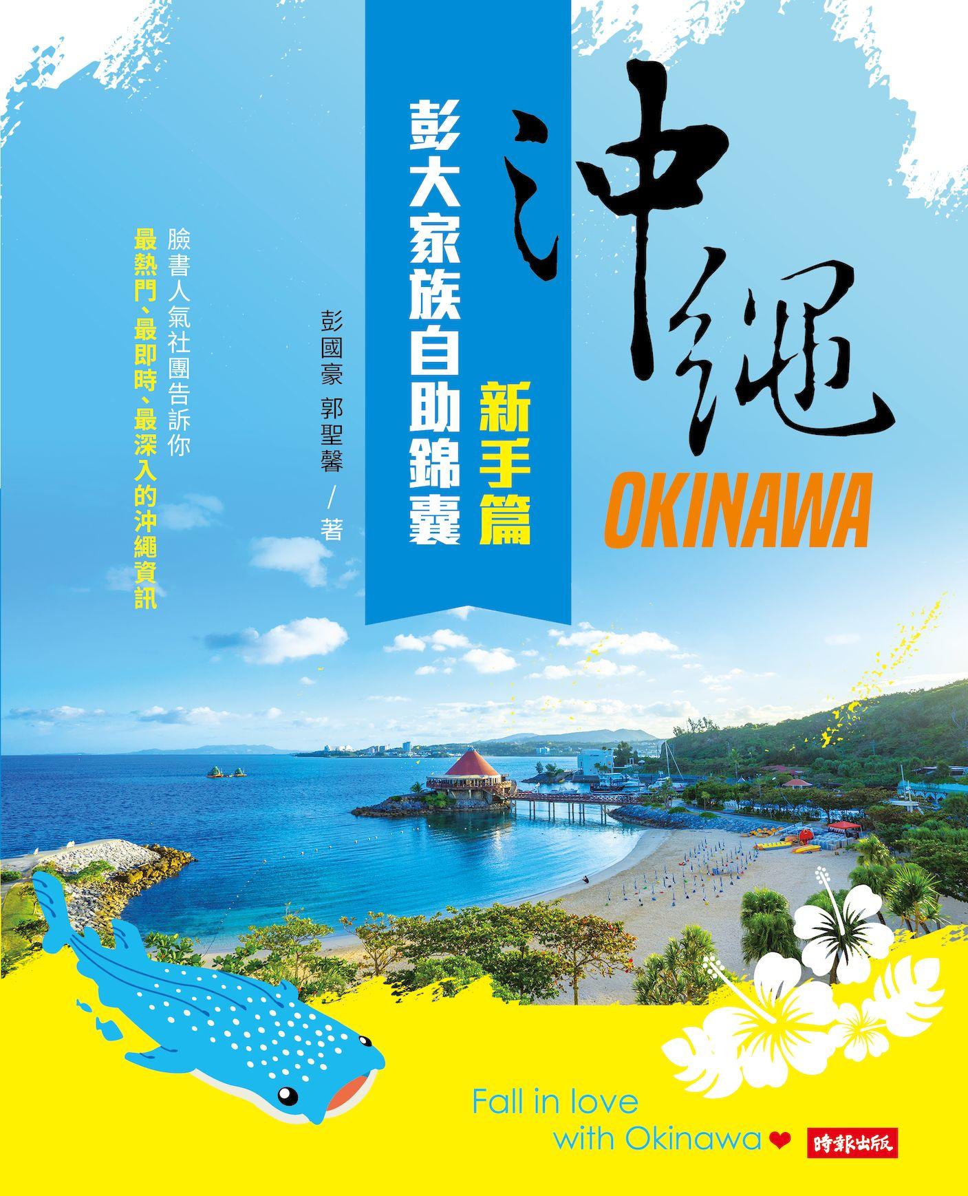 沖繩彭大家族自助錦囊:新手篇 0