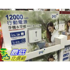 ^~ 到4月21日^~ COSCO PQI 12000MAH 大容量行動電源 PQI PO