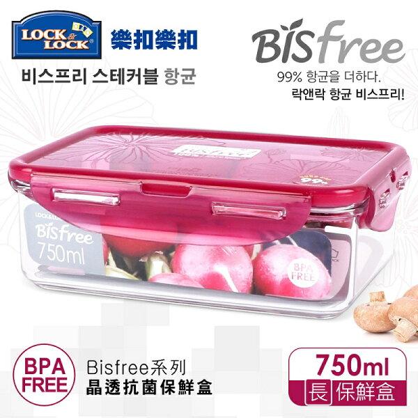 【樂扣樂扣】Bisfree系列晶透抗菌保鮮盒長方形750ML