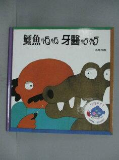 【書寶二手書T1/少年童書_ZBT】鱷魚怕怕牙醫怕怕_五味太郎