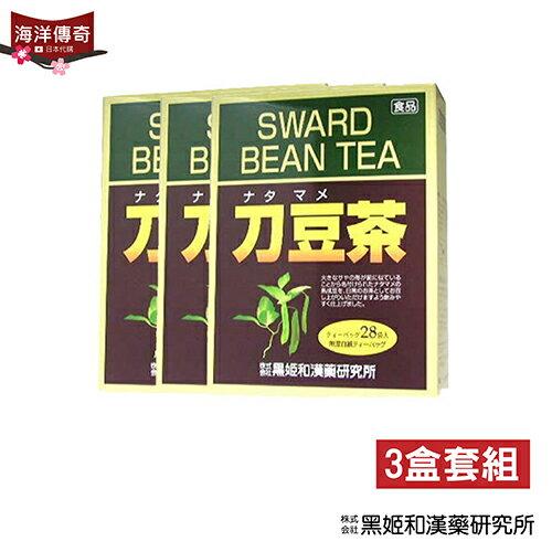 【海洋傳奇】【台灣出貨】刀豆茶黑姬和漢藥研究所(3盒套組)★限量單包販售★