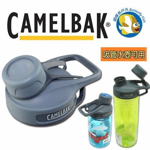 [100%總代理正品] Camelbak CHUTE 戶外運動水瓶 瓶蓋(吸管水壺可使用);蝴蝶魚戶外