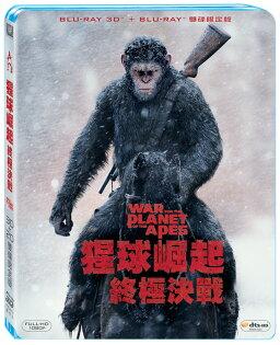 猩球崛起:終極決戰(3D+2D雙碟限定版)BD