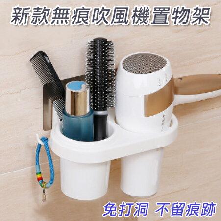 新款魔力無痕吹風機置物架 牙刷架 浴室收納架