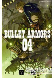 子彈裝甲BULLET ARMORS 04