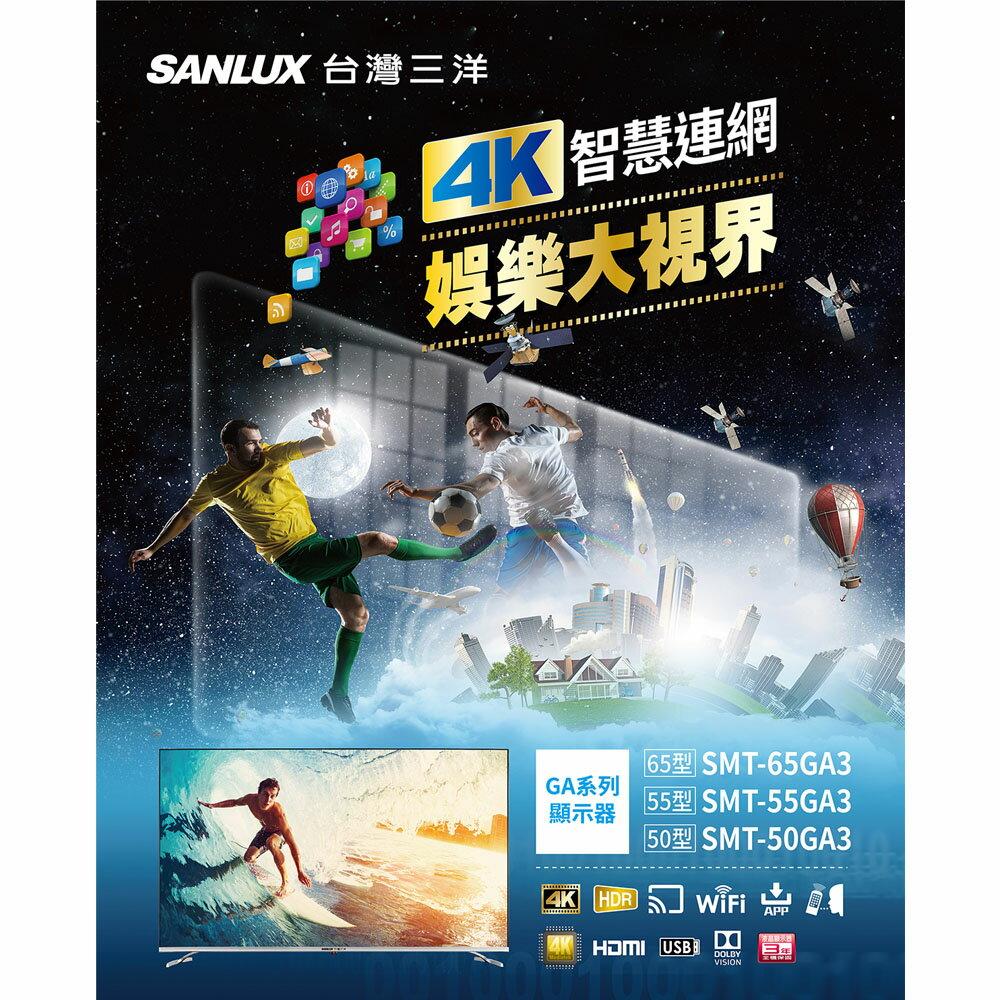 SANLUX 台灣三洋 50型4K液晶顯示器不含視訊盒 SMT-50GA3限區配送+基本安裝