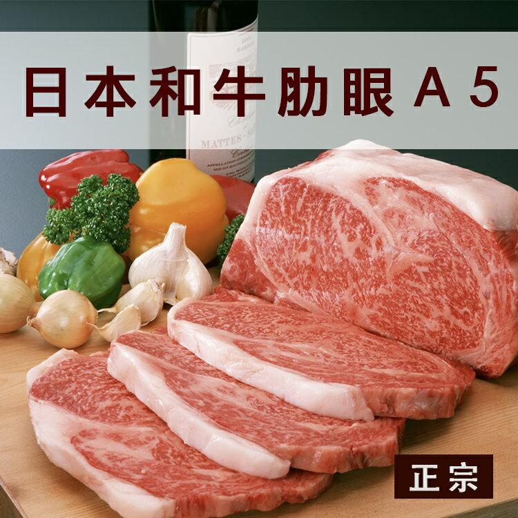 【免運】☆日本和牛肋眼☆沙朗牛排 正宗A5等級。限時下殺 【陸霸王】 0