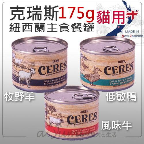 ayumi愛犬生活-寵物精品館:【紐西蘭CERES克瑞斯】天然無穀貓用寵物主食餐罐175g單罐入