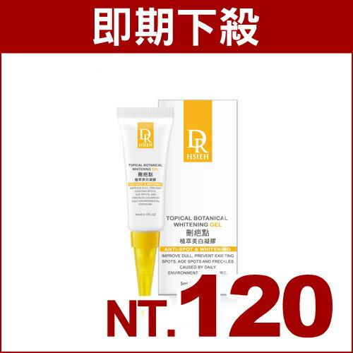 【即期良品】Dr.Hsieh達特醫 刪疤點植萃美白凝膠5ml (效期2019/05/31)