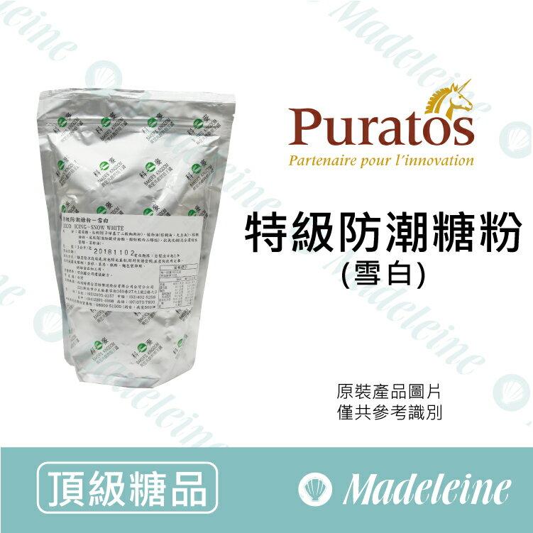 [ 頂級糖品 ]比利時焙樂道 特級防潮糖粉(雪白)
