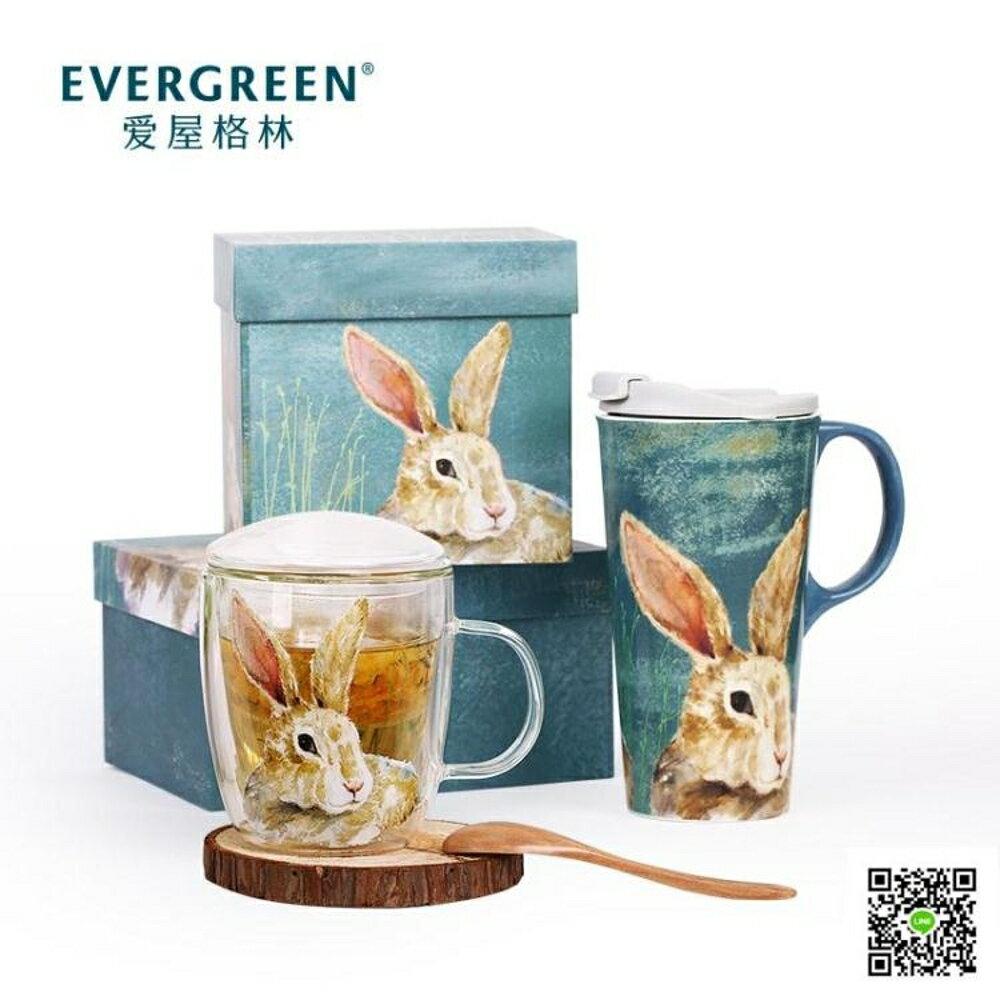 馬克杯愛屋格林馬克杯陶瓷水杯可愛萌兔杯子組合辦公室大容量咖啡杯送禮霓裳細軟 清涼一夏钜惠