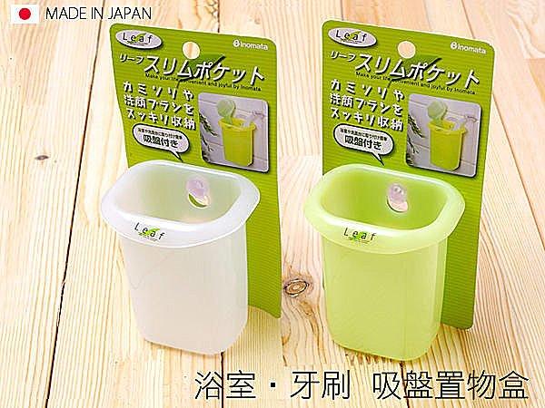 BO雜貨【SV3608】日本製 綠葉吸盤置物盒 牙刷 牙膏架 吸盤 浴室收納 衛浴精品 浴室用品