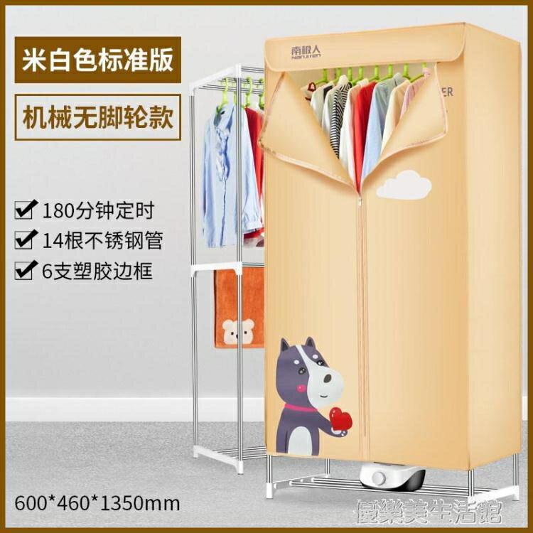 南極人乾衣機烘乾機家用速乾衣烘衣機小型烘衣服風乾機衣柜衣架器220V