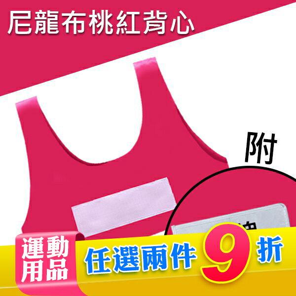 Runningman 跑男 奔跑吧兄弟 團康活動 撕名牌背心 附名牌 紅(V50-1610)