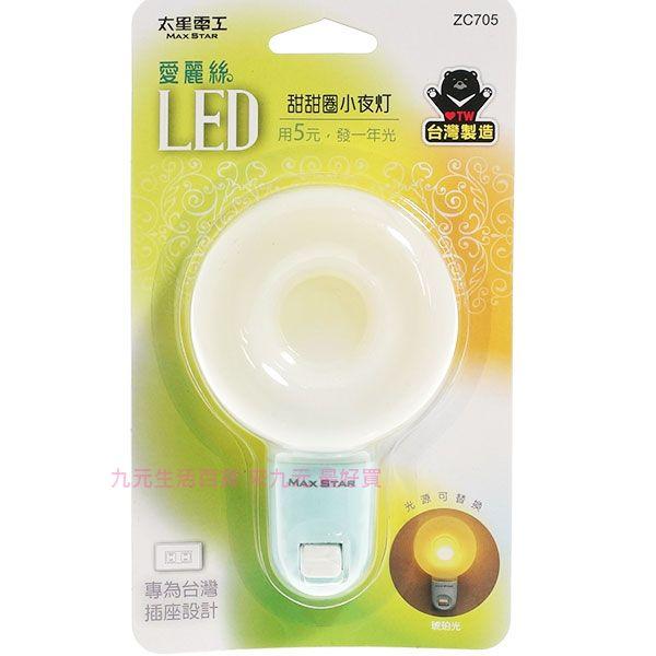 <br/><br/>  【九元生活百貨】甜甜圈小夜燈 台灣製造 LED夜燈<br/><br/>