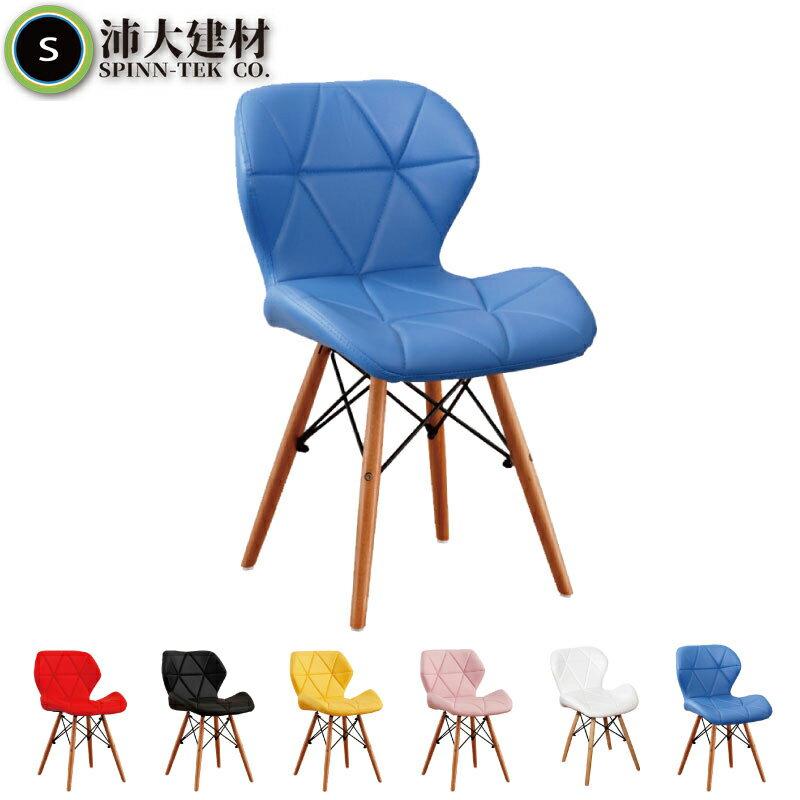 免運 菱格紋皮革 伊姆斯蝴蝶椅 北歐DSW椅 Eames餐椅 復刻椅 櫸木 現代簡約 L型餐椅【U07】