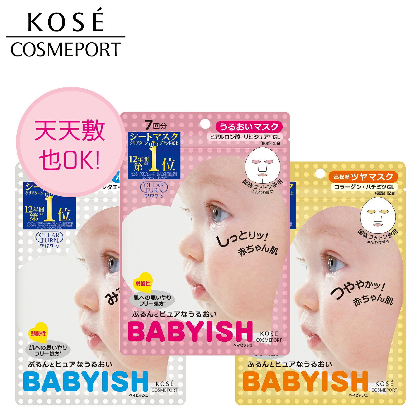 KOSE 高絲 光映透 嬰兒肌面膜-7枚入(玻尿酸潤澤/-膠原蛋白光澤/維他命C美白)