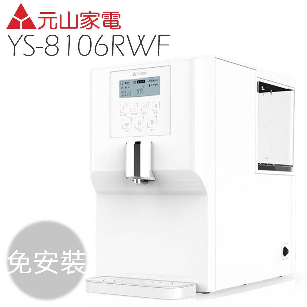 元山 飲水機 免安裝 淨飲機 YS-8106RWF 公司貨