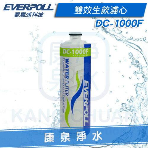 ◤免運費◢ EVERPOLL 愛惠浦科技雙效生飲濾心(DC-1000F/DC1000F) ★單道雙效淨水器(DC-1000/DC1000)、全效淨水器(DCP-3000/DCP3000)適用