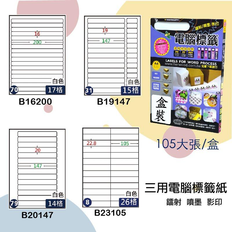 【鶴屋】三用電腦標籤 白色 B16200 B19147 B20147 B23105 105大張/盒 影印/雷射/噴墨 標籤紙 貼紙 標示 信件